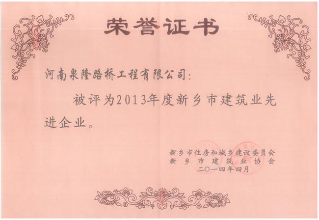 2013年度建筑业企业先进企业