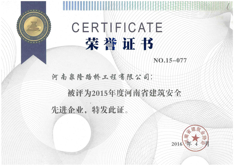2015年河南省建筑安全先进单位